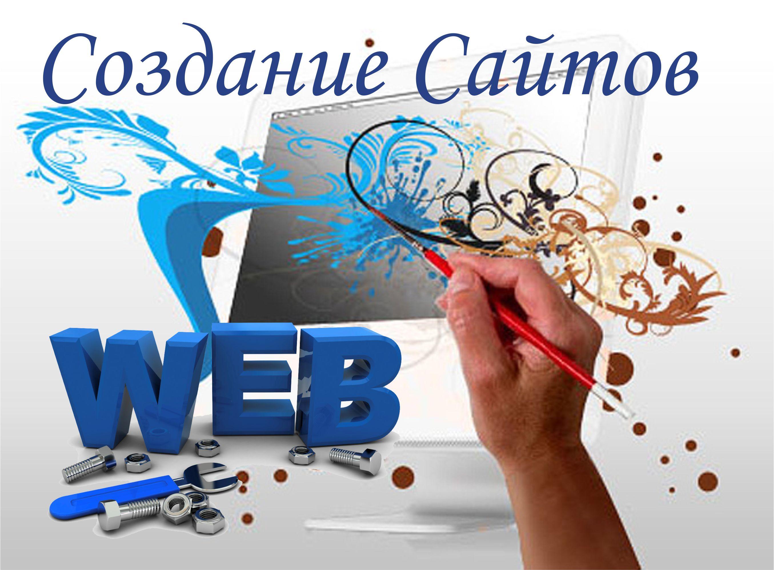 Создание сайтов от 1000 руб как закидывать сайт на хостинг