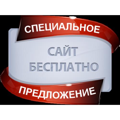 Акция — сайт бесплатно!
